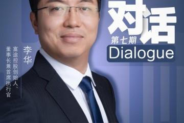 对话|关于股价宕机中概股回港来看富途创始人李华怎么说
